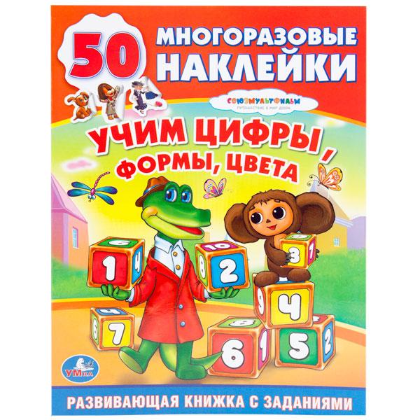 Обучающие книги Умка Развивающая книжка с многоразовыми наклейками. Учим цифры, формы, цвета