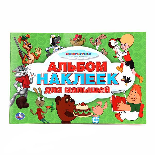 Детские наклейки Умка Альбом наклеек для малышей умка сказочная мода одень куклу 50 наклеек