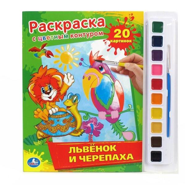 раскраска умка с цветным контуром и красками львенок и черепаха