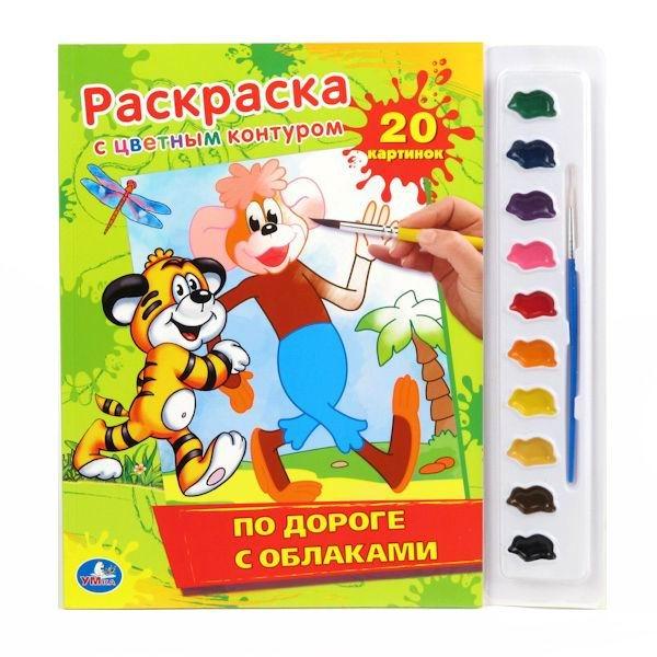 Раскраска Умка с цветным контуром и красками. По дороге с ...