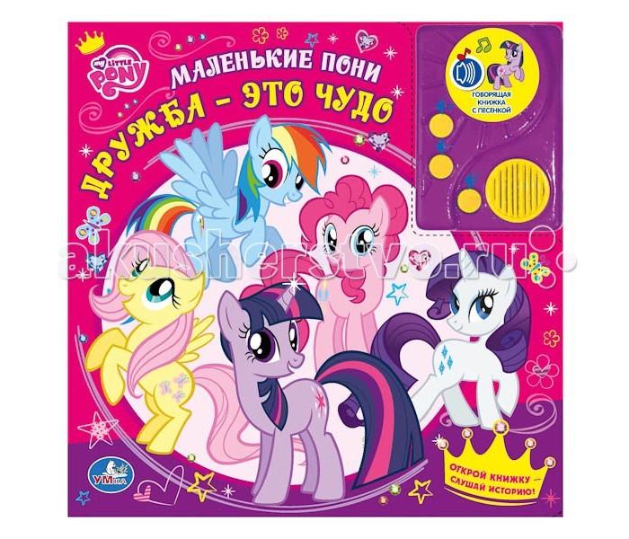 Умка Говорящая книга My little pony. Дружба - это чудо