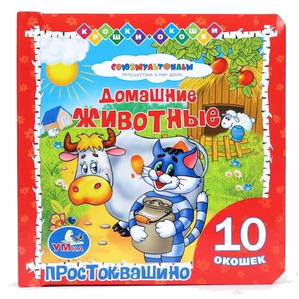 Книжки-картонки Умка Книжка с окошками Простоквашино. Домашние животные домино умка простоквашино домашние животные