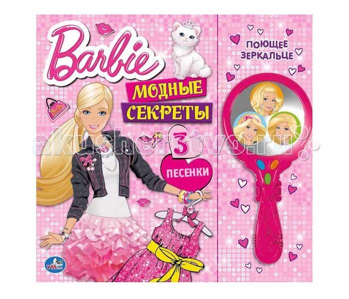Умка Книжка с музыкальным зеркальцем Барби. Модные секреты