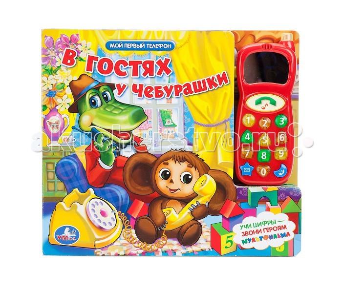 Книжки-игрушки Умка Книжка с телефоном В гостях у Чебурашки умка книжка с телефоном черепашки ниндзя опасная миссия