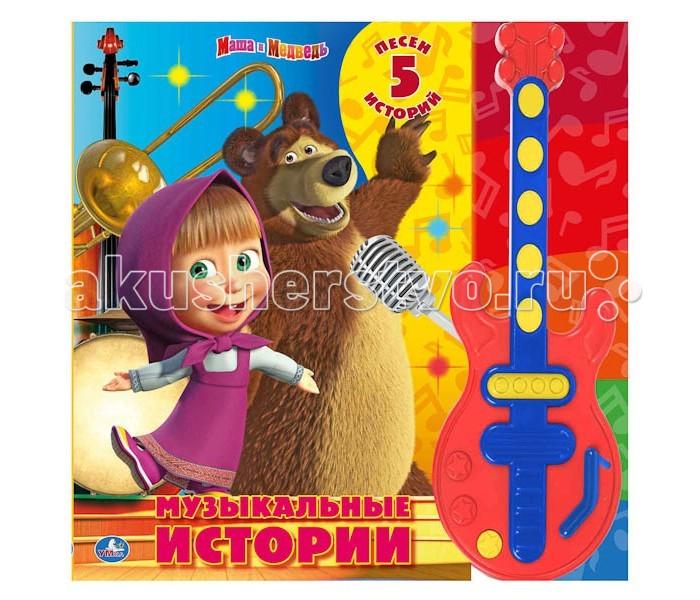 Умка Книжка с музыкальной гитарой Маша и Медведь. Музыкальные истории