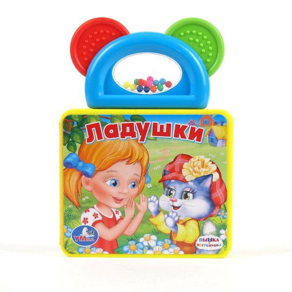 Книжки-игрушки Умка Книжка с погремушкой-прорезывателем Ладушки умка ладушки ладушки умка