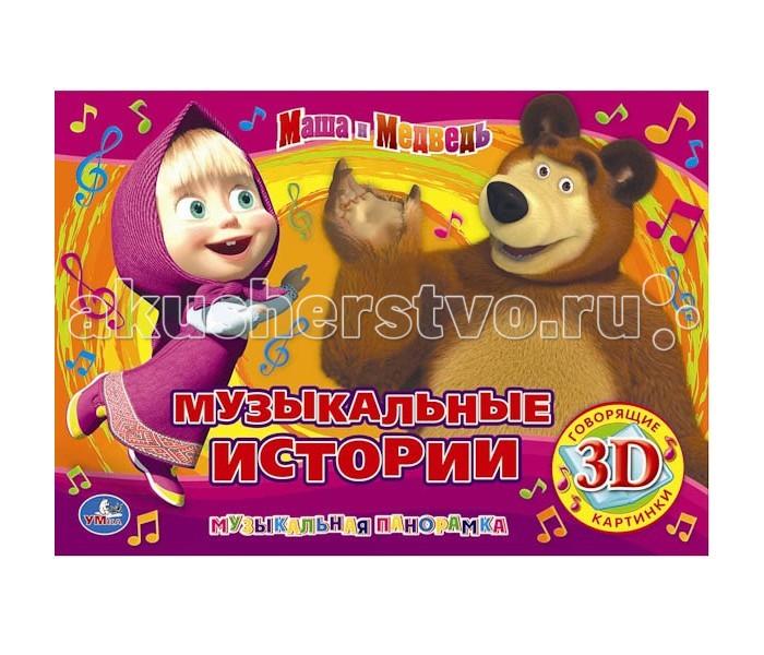 Умка Книжка-панорамка музыкальная Маша и Медведь. Музыкальные истории