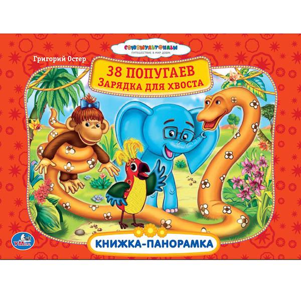 Картинка для Книжки-панорамки Умка Книжка-панорамка 38 попугаев. Зарядка для хвоста