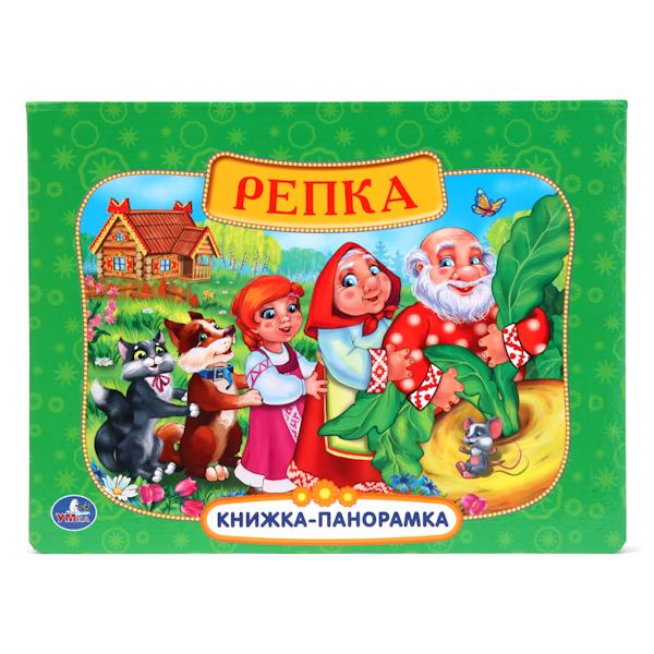 Книжки-панорамки Умка Книжка-панорамка Репка пазлы бомик пазлы книжка репка