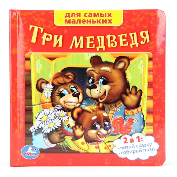 Развивающие книжки Умка Книга-пазл Три медведя три медведя три медведя кофточка happy animals молочная с мишкой