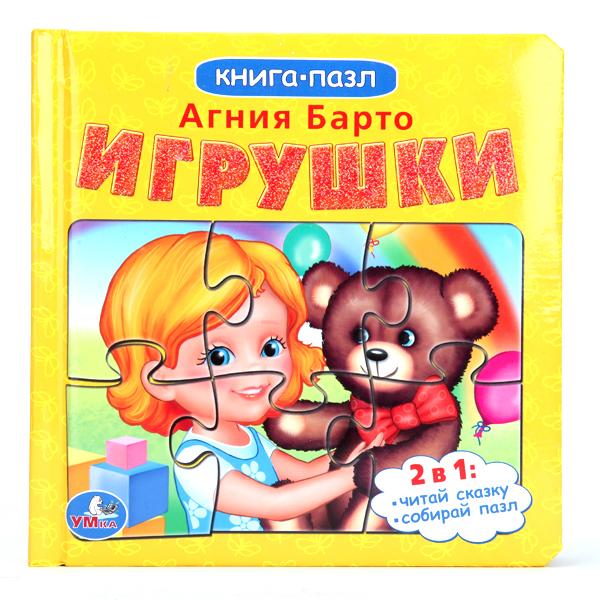 Купить Умка Книга-пазл А.Барто Игрушки в интернет магазине. Цены, фото, описания, характеристики, отзывы, обзоры