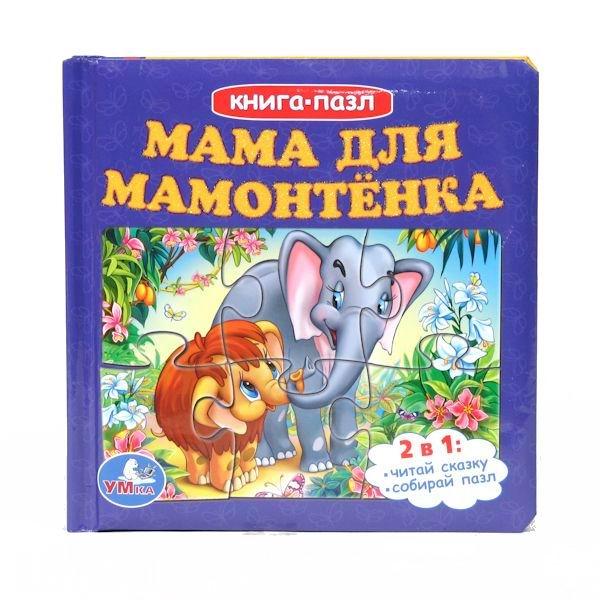 Развивающие книжки Умка Книга-пазл Мама для мамонтенка