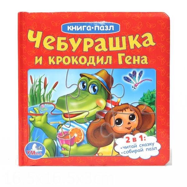 Развивающие книжки Умка Книга-пазл Чебурашка и крокодил Гена мультики на флешке чебурашка и крокодил гена usb