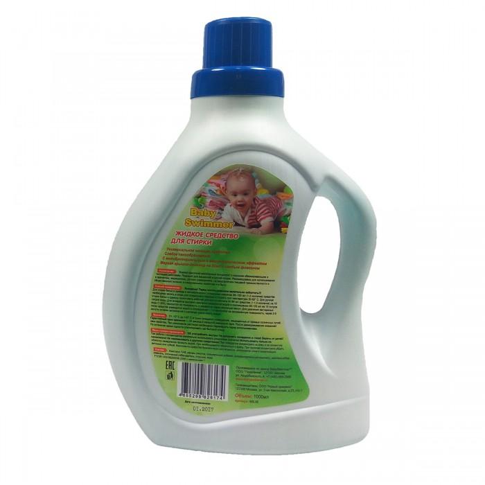 Бытовая химия Baby Swimmer Жидкое средство для стирки 1000 мл бытовая химия туалетный утенок подвеска для унитаза жидкий морской 55 мл