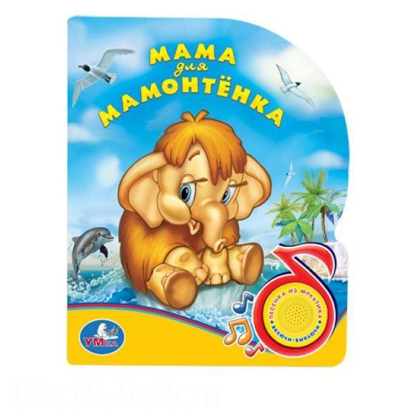 Музыкальные книжки Умка Книжка музыкальная Мама для мамонтенка умка обучающая игрушка стихи м дружининой щенок песня из мультфильма умка