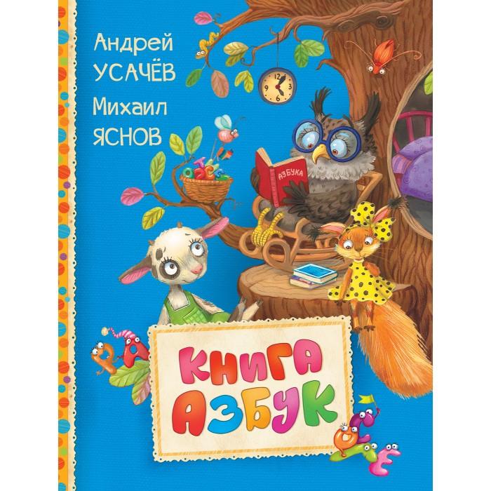 Обучающие книги Росмэн Книга азбук Читаем малышам художественные книги росмэн мои первые сказки читаем малышам