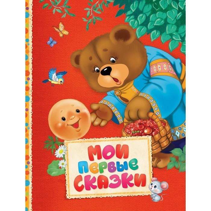 Художественные книги Росмэн Мои первые сказки Читаем малышам самые первые сказки