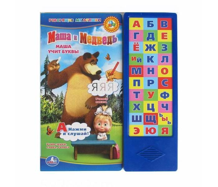 Обучающие книги Умка Книжка музыкальная Маша и Медведь. Азбука