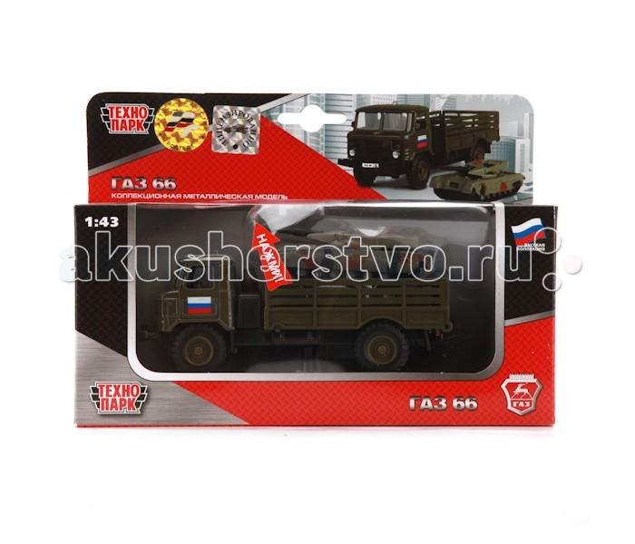 Машины Технопарк Машина ГАЗ 66 с танком купить газ 66 кунг в краснодарском крае