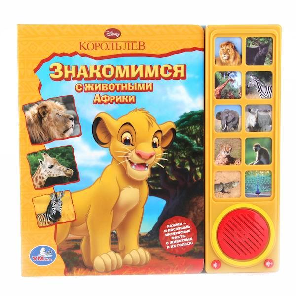 Обучающие книги Умка Музыкальная книжка Король лев. Знакомимся с животными Африки
