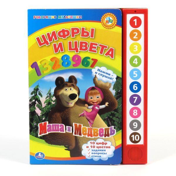 Обучающие книги Умка Музыкальная книжка Маша и Медведь. Цифры и цвета