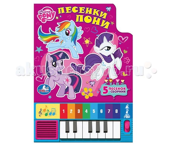 Книжки-игрушки Умка Книжка-пианино My little pony. Песенки пони книжки игрушки умка книжка пианино ладушки потешки