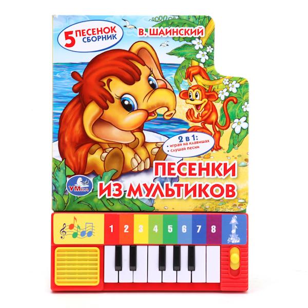Книжки-игрушки Умка Книжка-пианино Песенки из мультиков книжки игрушки умка книжка пианино песенки для малышей