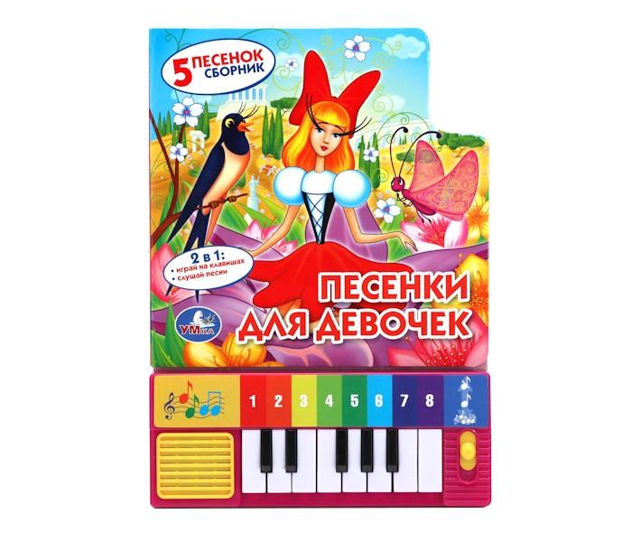 Книжки-игрушки Умка Книжка-пианино Песенки для девочек книжки игрушки умка книжка пианино песенки для малышей