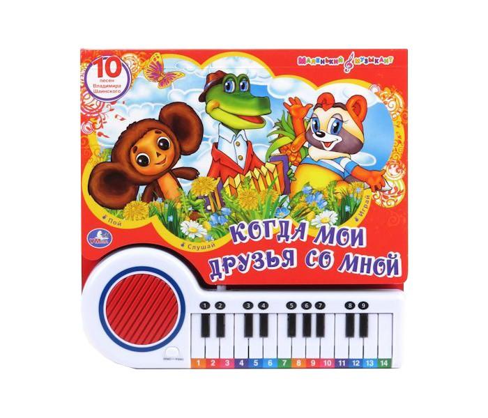 Книжки-игрушки Умка Книжка-пианино Когда мои друзья со мной банкетку для пианино в новокузнецке