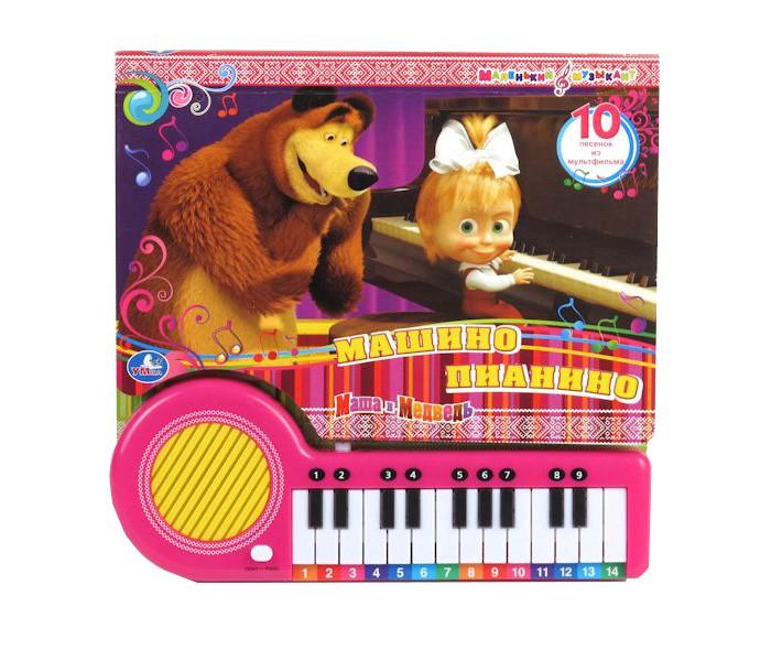 Книжки-игрушки Умка Книжка-пианино Маша и Медведь. Машино пианино банкетку для пианино в новокузнецке