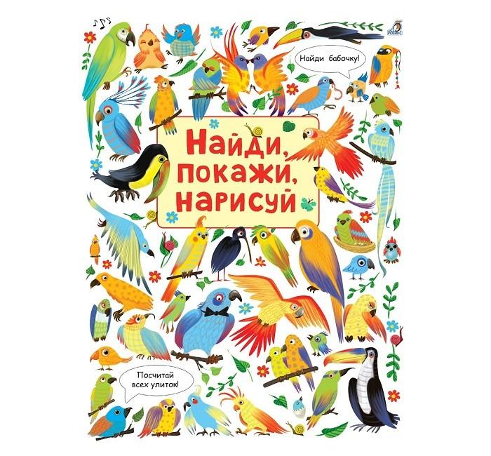 Книжки с наклейками Робинс Активити-книжка Найди и покажи книжки с наклейками робинс активити книжки окружающий мир малыша