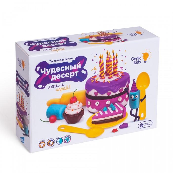 Всё для лепки Genio Kids Тесто-пластилин Чудесный десерт genio kids набор для детского творчества браслеты