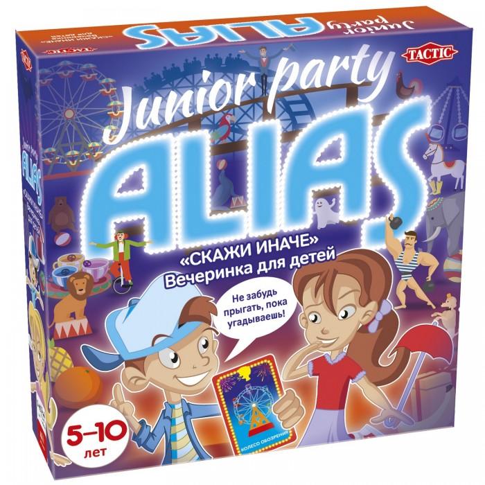 Настольные игры Tactic Games Настольная игра Alias Скажи иначе Вечеринка для детей александр alias сдам квартиру недорого