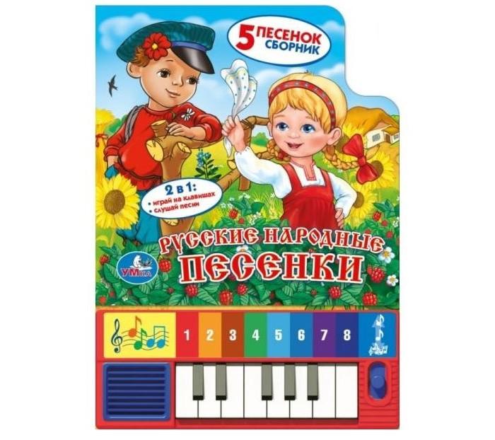 Музыкальные книжки Умка Аудиокнига Русские народные песенки (пианино) пианино умка с песнями в шаинского