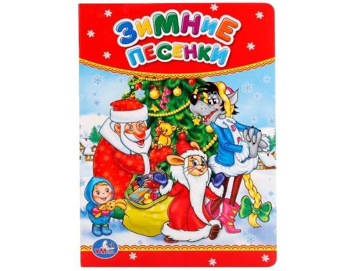 Книжки-картонки Умка Книжка Зимние песенки книжки игрушки умка книжка пианино песенки для малышей
