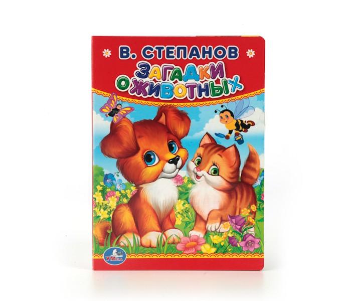 Книжки-картонки Умка Книжка Загадки о животных владимир степанов загадки о животных