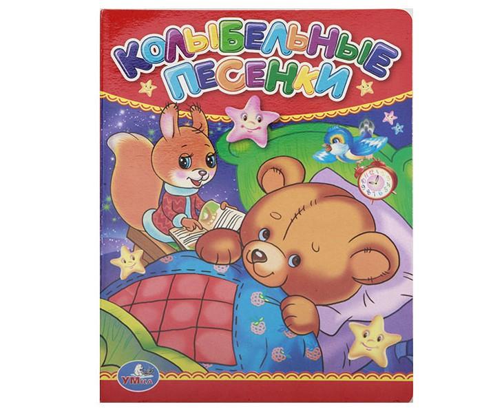 Книжки-картонки Умка Книжка Колыбельные песенки книжки игрушки умка книжка пианино песенки для малышей