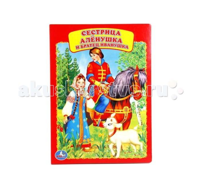 Книжки-картонки Умка Книга Сестрица Алёнушка и братец Иванушка репка сестрица алёнушка и братец иванушка лисичка со скалочкой