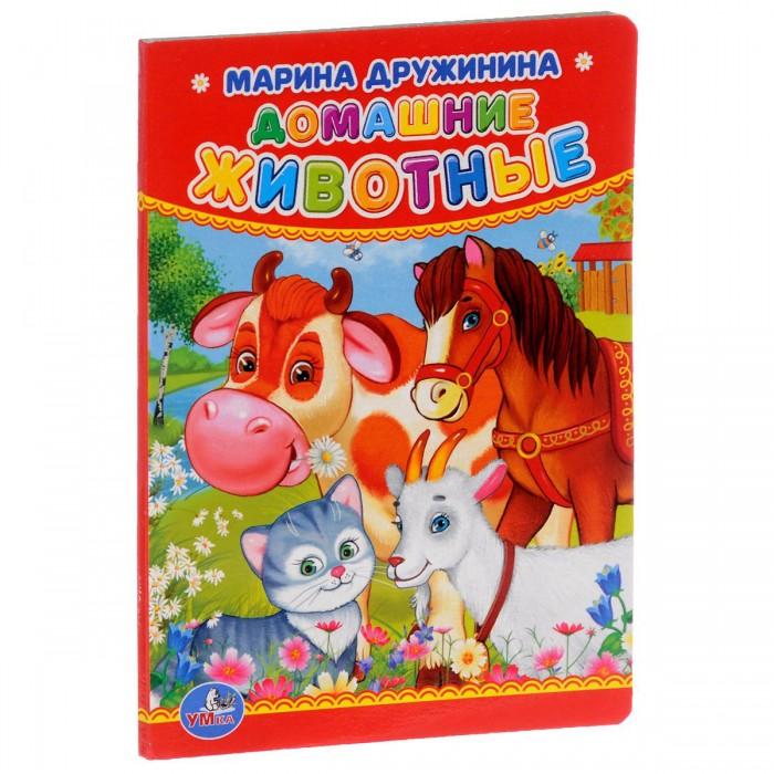 Книжки-картонки Умка Книга М.Дружинина Домашние животные обучающая книга умка в а степанов домашние животные 198571