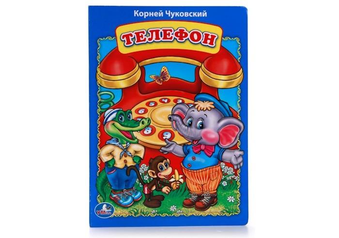 Книжки-картонки Умка Телефон К.Чуковский какой телефон лучше телефон