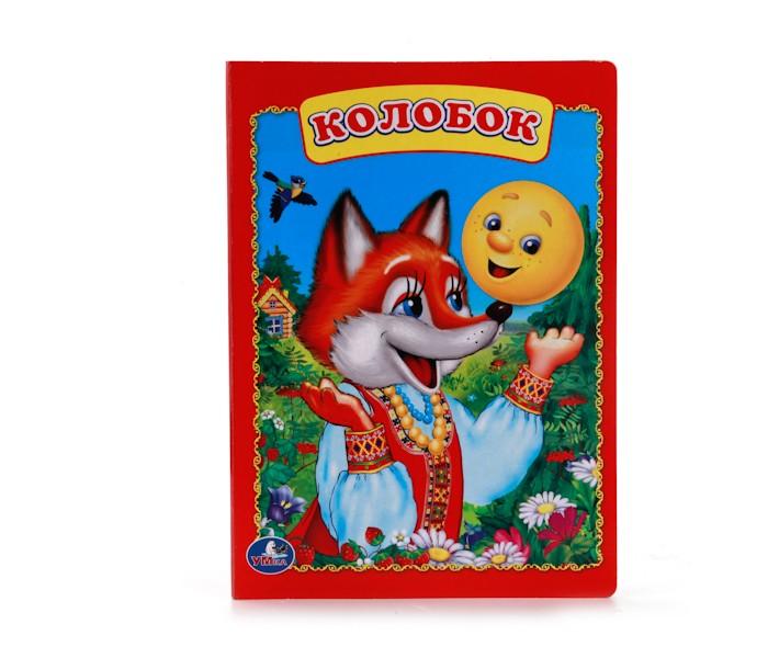 Книжки-картонки Умка Книжка Колобок е ермакова худ книжка с dvd колобок