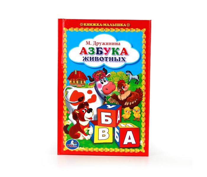 Обучающие книги Умка Книжка-малышка Азбука животных говорящий плакат умка азбука в стихах к чуковский