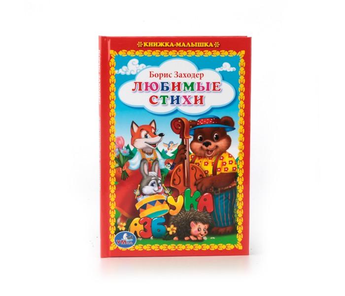 Книжки-картонки Умка Книжка-малышка Любимые стихи яна желанная любимые стихи isbn 9785447435981