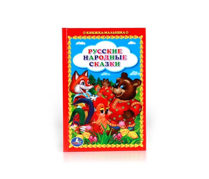 Книжки-картонки Умка Книжка-малышка Русские народные сказки три поросенка и другие сказки книжка малышка