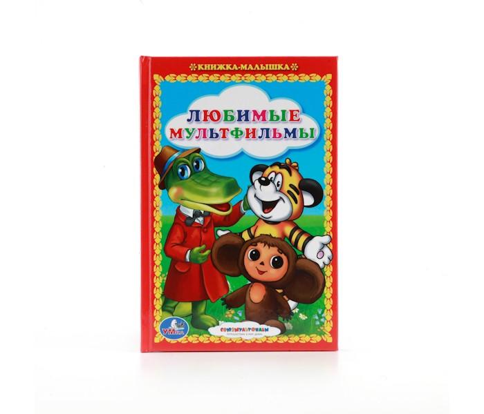Книжки-картонки Умка Книжка-малышка Любимые мультфильмы книжки картонки росмэн волшебная снежинка новогодняя книга