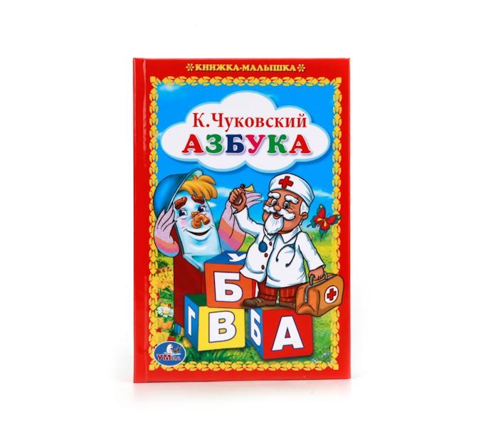 Обучающие книги Умка Книжка-малышка Азбука говорящий плакат умка азбука в стихах к чуковский