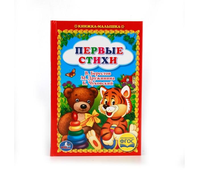 Купить Умка Книжка-малышка Первые стихи в интернет магазине. Цены, фото, описания, характеристики, отзывы, обзоры