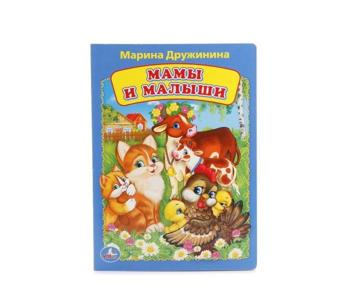Книжки-картонки Умка Книжка Мамы и малыши книжки картонки росмэн книжка мамы и малыши