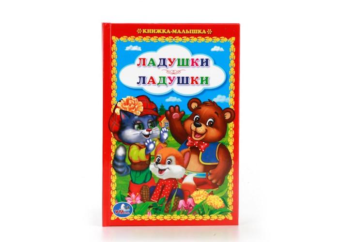 Книжки-картонки Умка Книжка-малышка Ладушки-ладушки картонка с глазками ладушки ладушки