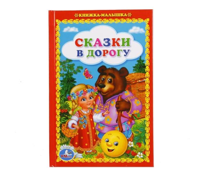 Книжки-картонки Умка Книжка-малышка Сказки в дорогу три поросенка и другие сказки книжка малышка